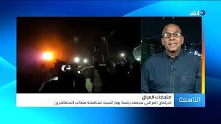 باحث: ميليشيا إيرانية ترتدي زي الجيش العراقي وتقتل المتظاهرين