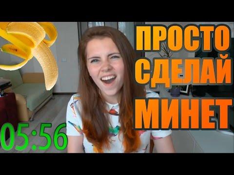 Лучшие приколы 2016 - Подборка №2 Февраль - Просто сделай минет! (КубаКУБ)