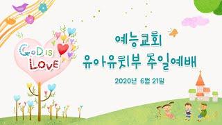 예능교회 유아유치부 '가정에서 드리는 주일예배' (20…