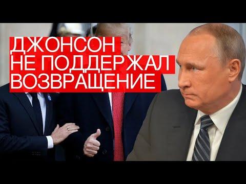 Джонсон неподдержал возвращение России вG8