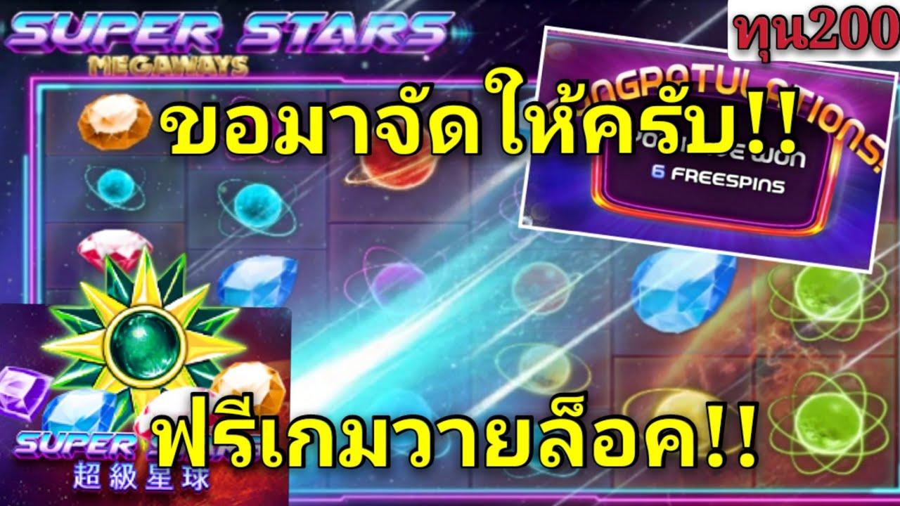 สล็อตโจ๊กเกอร์ สล็อตxo-super stars เกมที่มีวายล็อค ตามคำขอครับ🥰|nobiliveSteam