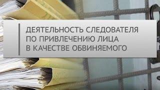 видео Психология обвиняемого.