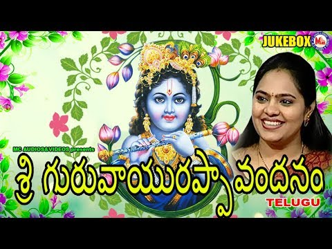 శ్రీ గురువాయూరప్పా వందనం   sri guruvayurappa vandanam   telugu bhakthi patalu   gopika poornima