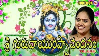 శ్రీ గురువాయూరప్పా వందనం | sri guruvayurappa vandanam | telugu bhakthi patalu | gopika poornima