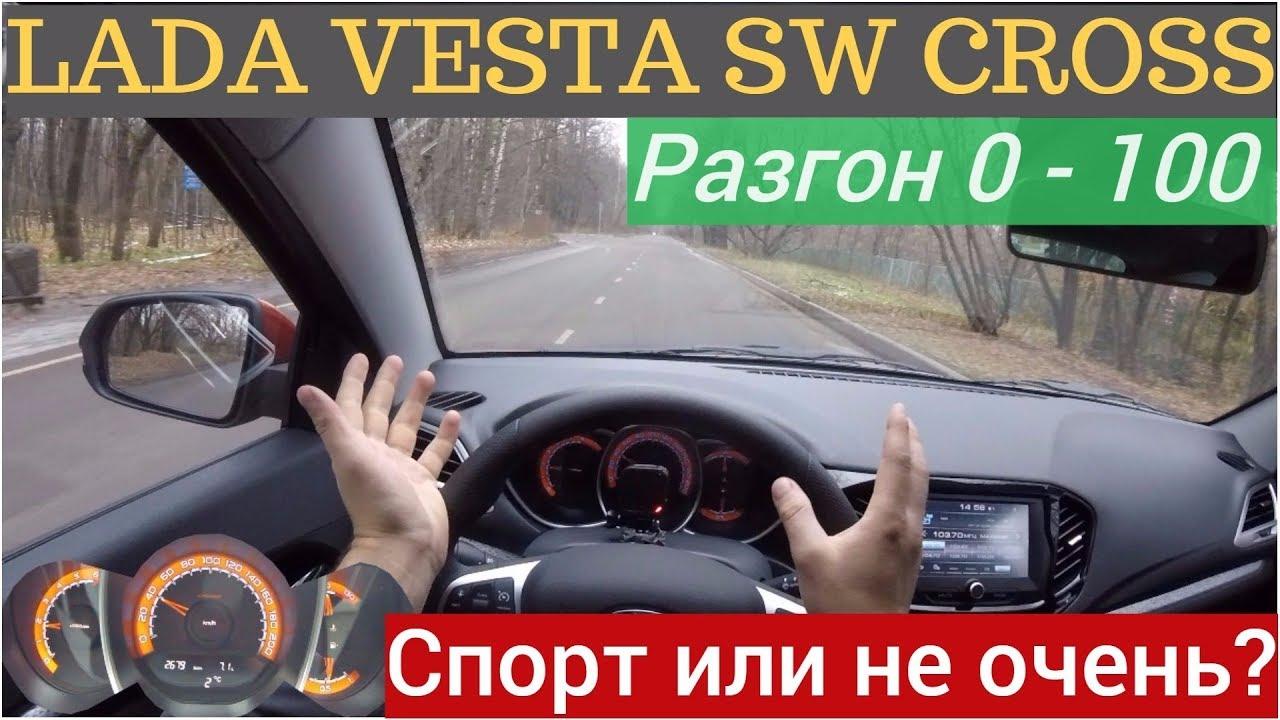 Lada Vesta SW Cross – динамика разгона с 1.8 MT