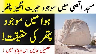 Fact About Floating Stone In Air | Hazrat Muhammad (SAW) Ka Mojza | Islamic Solution