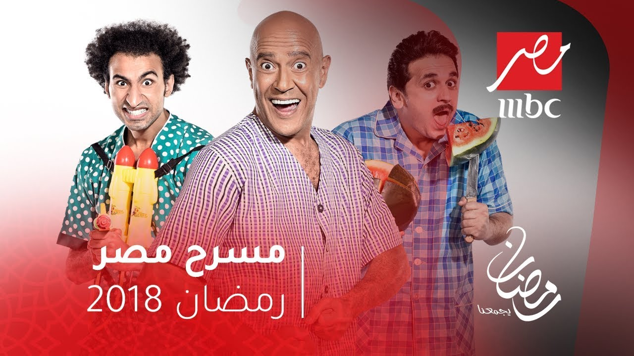 مسرح مصر في رمضان على Mbc Masr Youtube