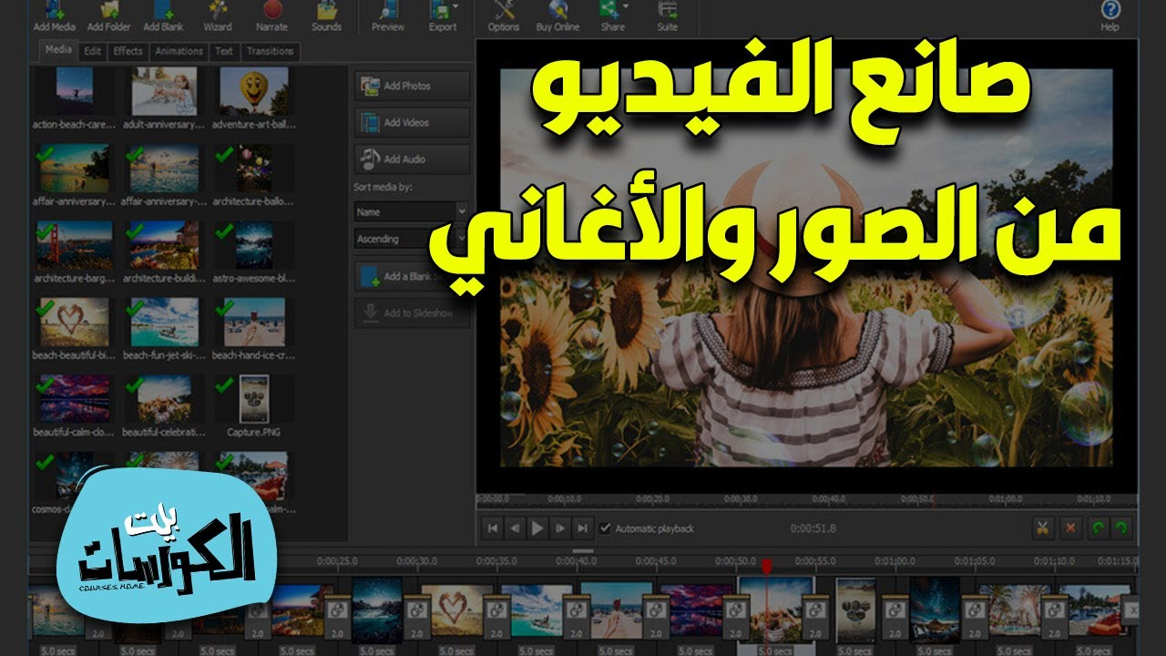 تحميل برنامج صنع فيديو من الصور والاغاني للكمبيوتر Youtube
