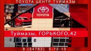 Туймазы, Toyota Центр(Творческая группа PR-Studio