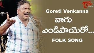 Vaagu Endi Payero   Goreti Venkanna Emotional Songs   Daruvu Telangana Folk Songs   TeluguOne