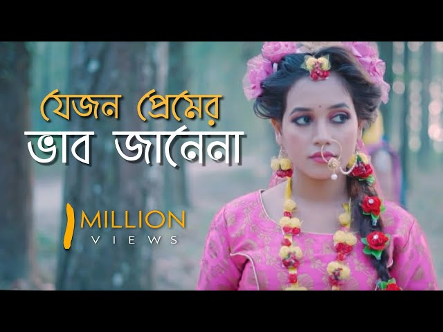 Je Jon Premer Vab Jane Na ( Rock Version ) ft. Band Fusion |  Folk Studio Bangla New Song 2021