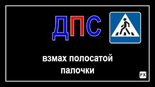 ДПС, г. Москва, 19 сентября 2018, не пропустил пешехода