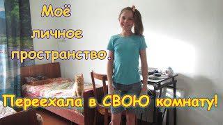 Я переезжаю в свою комнату! (11.18г.) Веселая Анюта (Бровченко).
