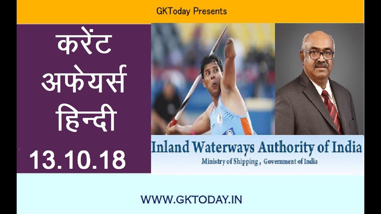 करंट अफेयर्स - 13 अक्टूबर 2018: Hindi MCQs