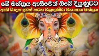 සියලු බාදක ඉවත් කරන මන්ත්රය This Mantra Helped Me Remove All Obstacles Ganesha Maha Mantra