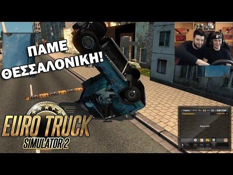 Παίζουμε Euro Truck Simulator 2 | #2 - Πάμε Θεσσαλονίκη!