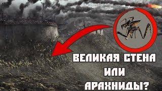 Выдержит ли Великая Стена нашествие Арахнидов? (Арахниды vs Великая Стена)