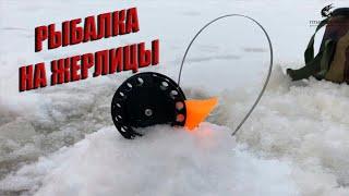 Зимняя Рыбалка На Реке Ловля Сороги на Мормышку Выставляю Жерлицы