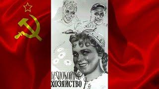 БЕСПОКОЙНОЕ ХОЗЯЙСТВО (1946) фильм