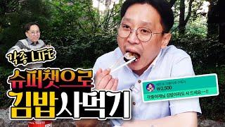 슈퍼챗으로 김밥 사먹기 각종 LIFE