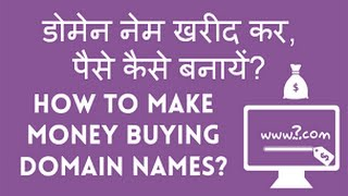 How to Profit by picking, buying and selling Domain Names? Domain name se paise kaise kamate hain?