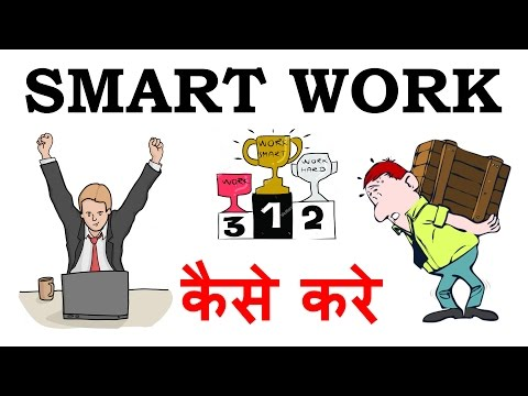 ✔ Smart Work (Tips) कैसे करे ! - How To Do SMART WORK ? [Hindi - हिन्दी] ✔