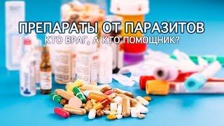 Препараты от паразитов. Очищение от паразитов. Советы Владимира Калмыкова