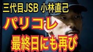 【三代目JSB】小林直己がパリコレ最終日に再びランウェイに登場!? 超...