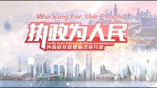 Foreign Parties Rediscover the Reform and Opening-up: Working for the People | CCTV English