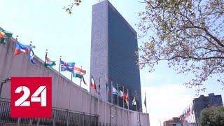 Темы определены: началась неделя высокого уровня Генассамблеи ООН - Россия 24 