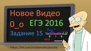 Новое видео Задание 15 для подготовки к ЕГЭ 2016 (  ЕГЭ / ОГЭ 2017)