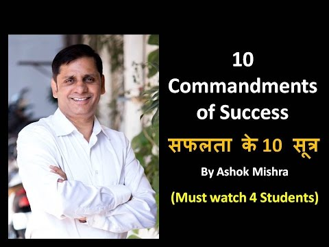 10 Commandments of Success 4 Students  By Ashok Mishra | सफलता के 10 सूत्र |
