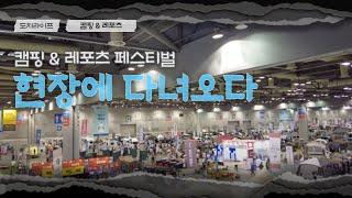 2021 국제 아웃도어 캠핑&레포츠 페스티벌 /…