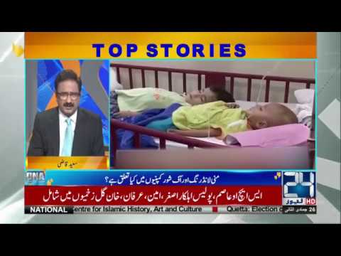 DNA | 14 March 2018 | 24 News HD