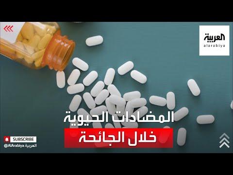 كارثة حول تناول المضادات الحيوية خلال جائحة كورونا  - 23:54-2021 / 5 / 16