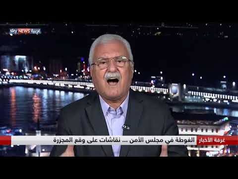 الغوطة في مجلس الأمن ... نقاشات على وقع المجزرة