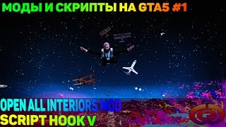 Моды, скрипты на GTA 5 #1- Script Hook V и Open All Interiors!