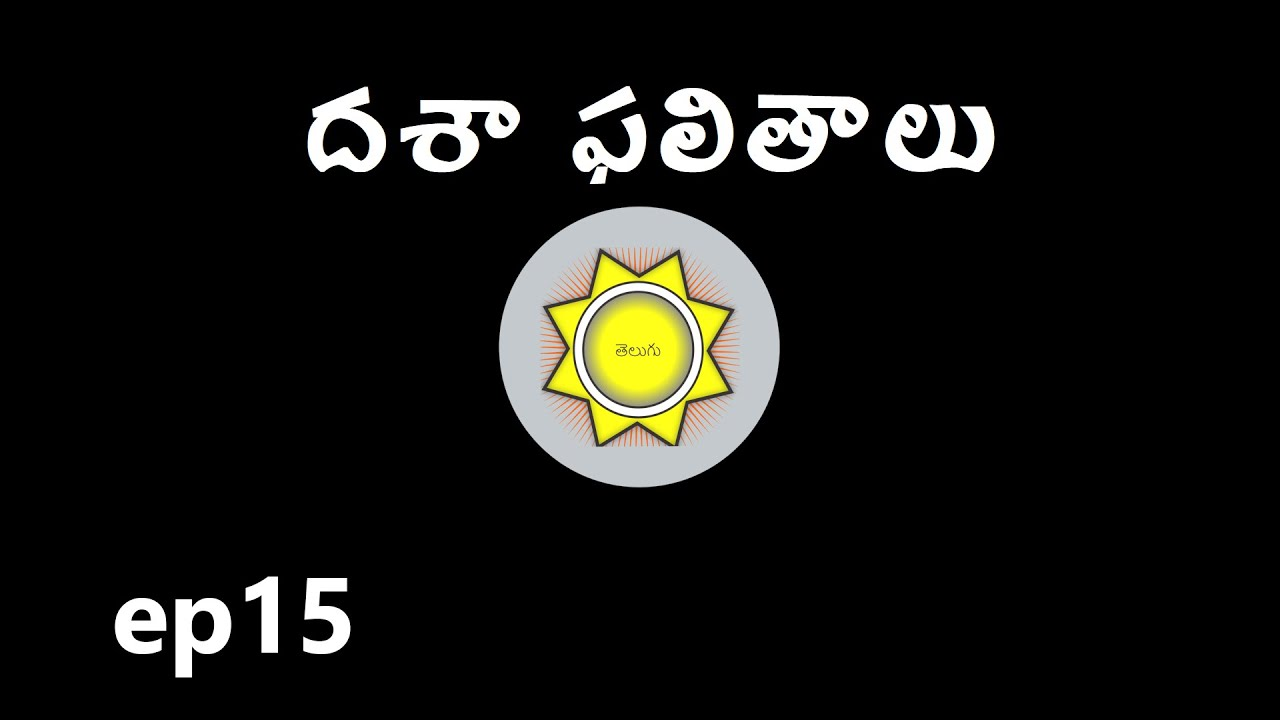 Dasha Phalithalu | Learn Astrology in Telugu | ep15