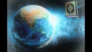 سبع آيات تدل على كروية الأرض في القرآن الكريم وتنسف أكاذيب الأرض المسطحة