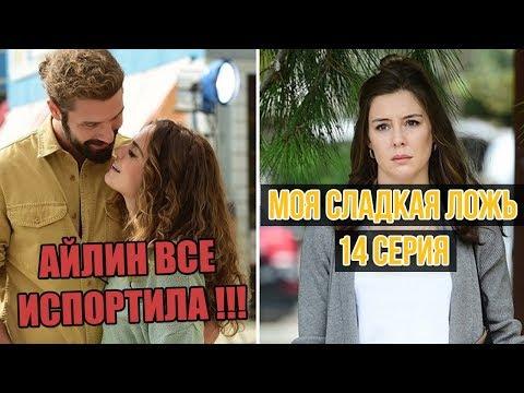 Моя сладкая ложь/Benim Tatli Yalanim -14 серия: АЙЛИН ВСЕ ИСПОРТИЛА?! СУНА И НЕДЖАТ РАССТАЮТСЯ ?!