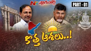 What Are The Targets of AP & Telangana in 2018? What Are The Difficulties? || Story Board 01 || NTV