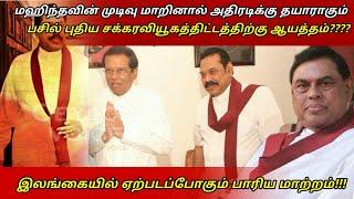 இலங்கையில் ஏற்படவுள்ள மாற்றம்|Srilanka Today News,Today News1st,News srilanka tamil News|2019.02.18
