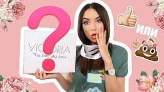 Beauty box ВИКТОРИИ БОНИ? | ЧТО ПОЧЕМ?