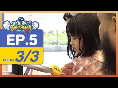 The Return of Superman Thailand Season 2 - Episode 5 - 9 ธันวาคม  2560 [3/3]