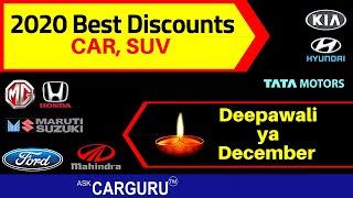 Best Discounts 🔥 दीपावली या December 🔥 Ask CARGURU