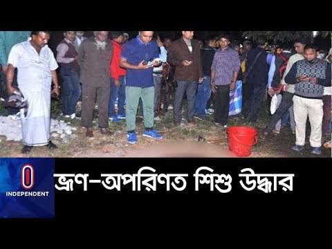 ডাস্টবিনে ভ্রূণ-অপরিণত শিশু উদ্ধার: বরখাস্ত ২ II Barisal Medical College Hospital