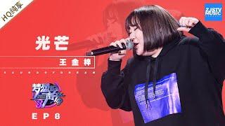[ 纯享 ] 王金梓《光芒》《梦想的声音3》EP8 20181214  /浙江卫视官方音乐HD/