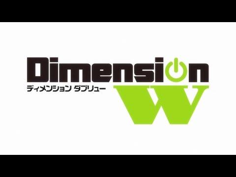 2016年1月よりTOKYO MX・BS11他にて好評放送中の『Dimension W』オープニング映像 <BVC限定Blu-ray特装限定全巻セット> 好評予約受付中! ・Blu-ray...