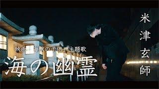 映画の公開と新曲が待ちきれず、 とうとう自分で米津玄師様の海の幽霊(...