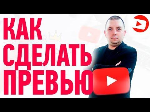 Как сделать превью для видео? Размер превью для ютуба, бесплатный способ сделать обложку для видео!